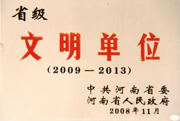 2009-2013年省级文明单位