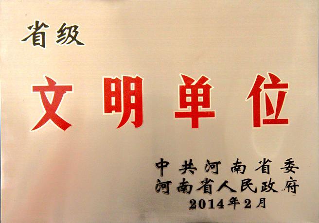 2014年省级文明单位